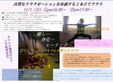 11/1「ヨガ&シンギングボウル」