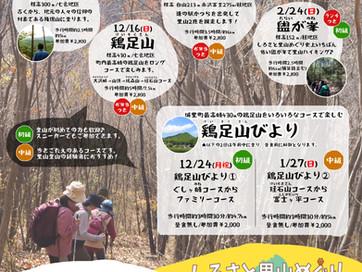『しろさと里山めぐり11月~2月』11/10より受付開始!