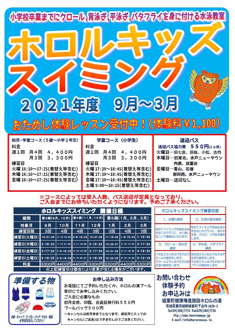 キッズスイミング2021年9月から3月.png