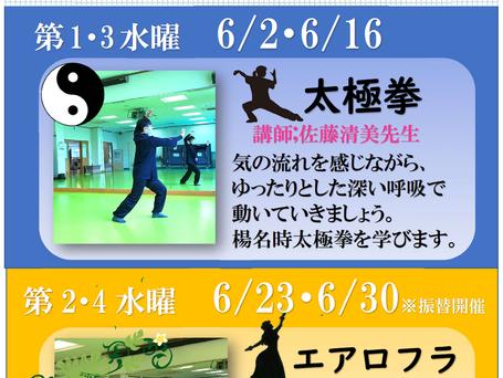 6月新クラス『太極拳』&『エアロフラ』始まります♪