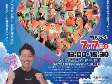 7/7第14回『ホロルの湯チャリティーカラオケ発表会♪』ゲストは「木川尚紀」くん♪