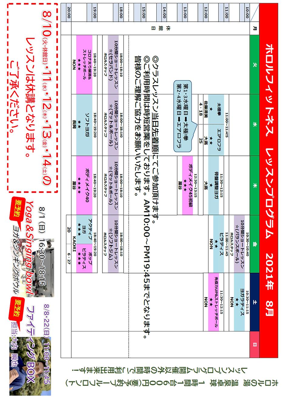 フィットネス202108.png