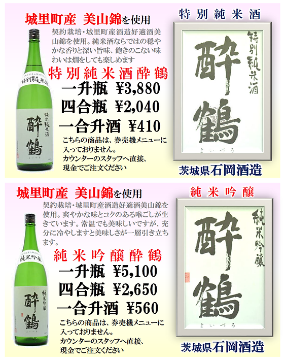 酔鶴.png
