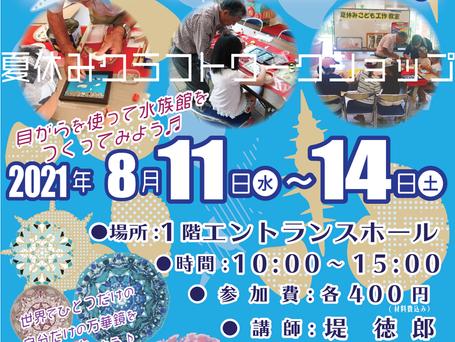 『貝がら絵&万華鏡づくり教室』8/11~14