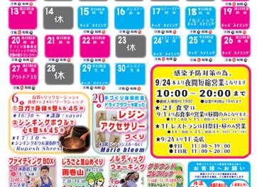 9/7~11『機械設備点検の為の定期休館日』のお知らせ