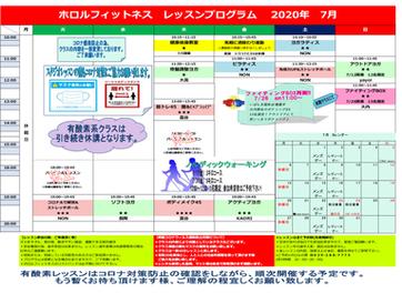ホロルフィットネス7月のレッスンプログラム