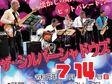 7/14『昭和歌謡ショー♪』
