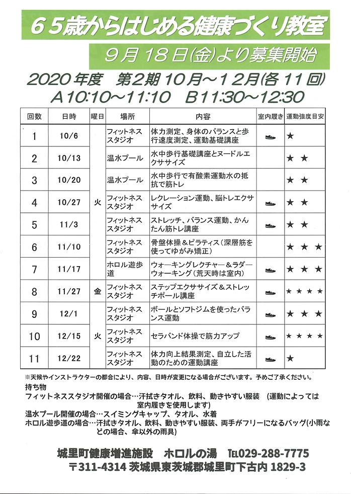 2020年10月12月健康づくり教室プログラム.png