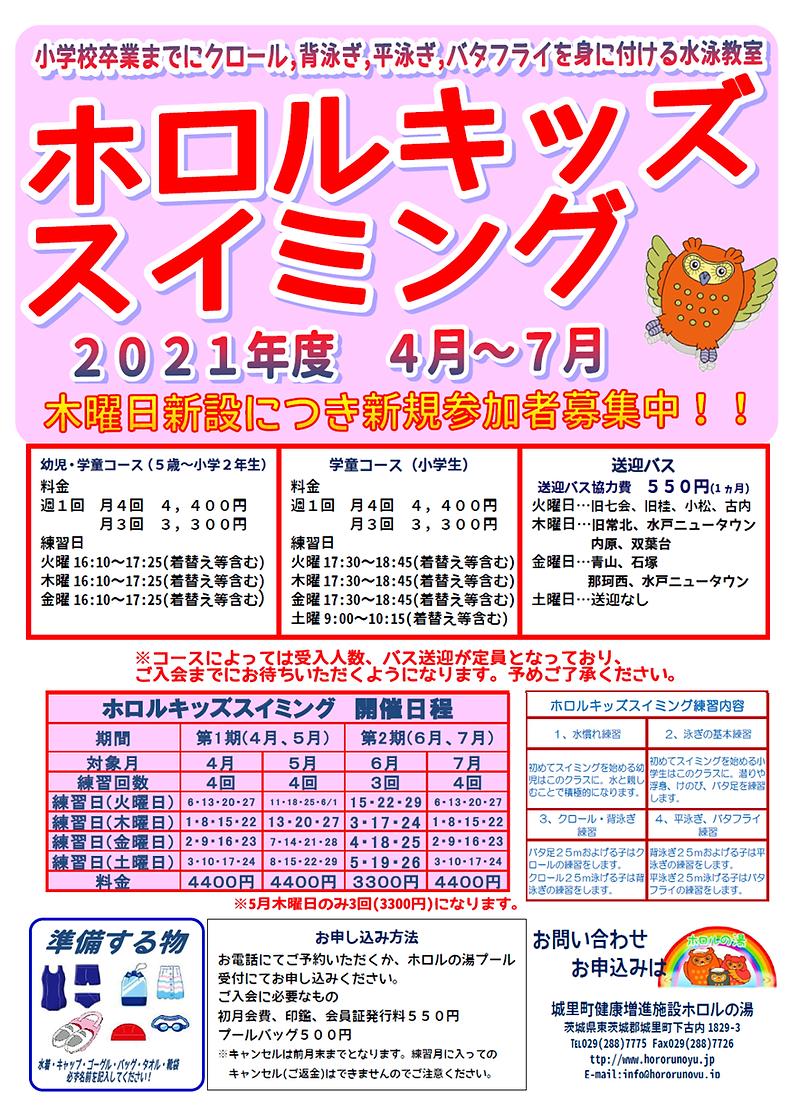 キッズスイミング2021年4月7月.png