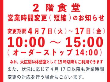 2階食堂営業時間変更のお知らせ(4/7~17)