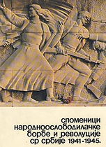 spomenici_narodnooslobodilačke_borbe_i_r