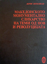 Macedonia monument book cover.jpg