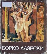 1979_Sonja-Abadzieva-Borko-Lazeski-1979_