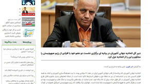 Open Letter to Yonathan Betkolia on his   Statement on the official Iranian Newspaper