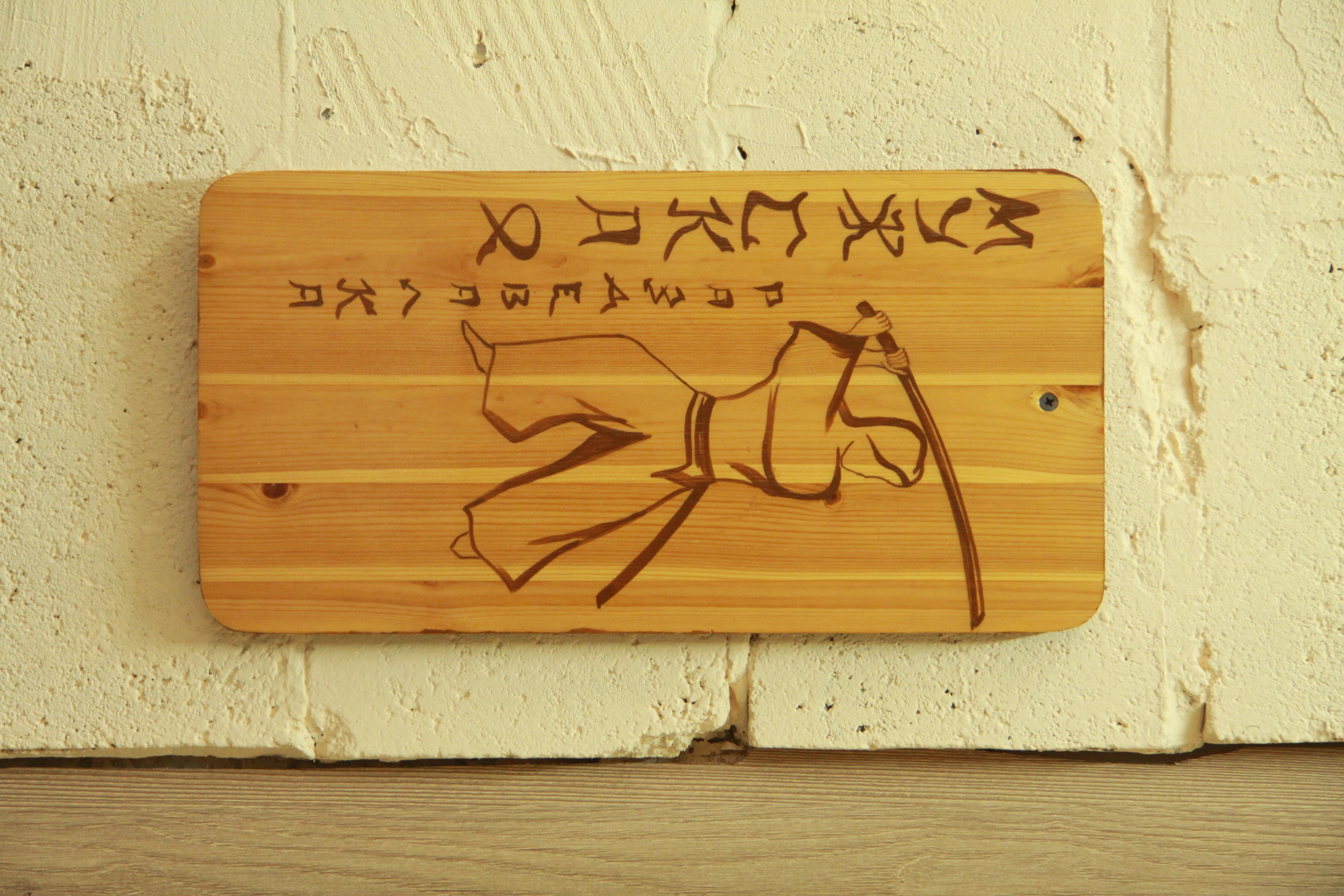 Мужская раздевалка(айкидо)