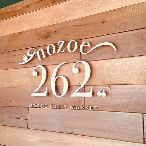 nozoe262アイアンサイン.jpg