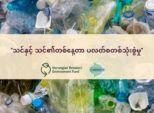 Your's Daily Used Plastics