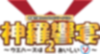 提出-神羅饗宴2_ロゴ.png