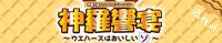 神羅万象チョコオールキャラプチオンリー【神羅響宴~ウエハースはおいしいゾ~】