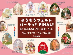 グループ展『羊毛フェルトパーティ!Final!』参加します
