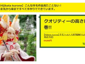 羊毛フェルト人形『稲穂さん』ご購入ありがとうございました!
