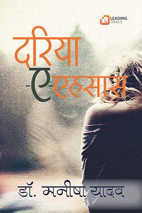 दरिया-ए-एहसास (Hindi) Paperback – 2019