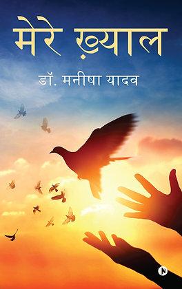Mere Khayal (Hindi) Paperback – 2017