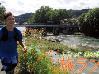 10/21 NHK BSプレミアム「旅ラン@秋川渓谷」