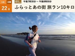 NHK BSプレミアム「旅ラン」