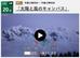 NHK BSプレミアム「ニッポン印象派」
