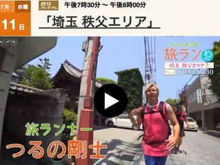 7/11 NHK BSプレミアム「旅ラン」