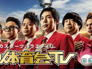 TBS「炎の体育会TV」