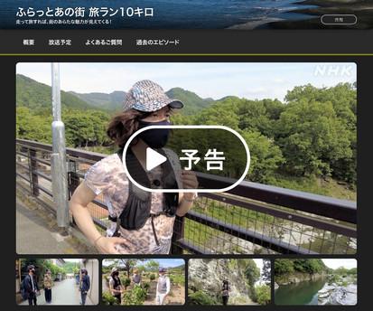 2021/6/23  NHK BSプレミアム「ふらっとあの街 旅ラン10km」