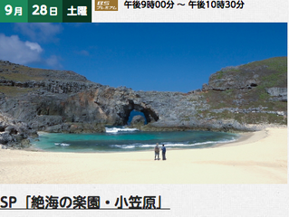 9/28 NHK BS プレミアム「にっぽんトレッキング100」SP