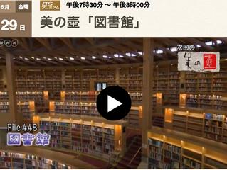 6/29 NHK BSプレミアム「美の壺」