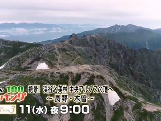 9/11 NHK BS プレミアム「にっぽんトレッキング100」