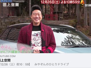 12/26(土) BS朝日「極上空間」