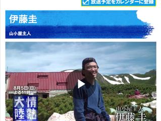 8/5 「情熱大陸」三俣山荘 伊藤圭さん