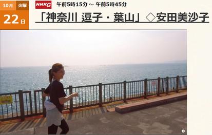 NHK G「旅ラン」(10/22)