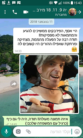 2018-11-15-מירב גני הדר.png