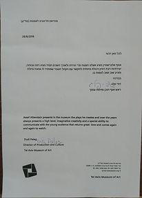 המלצה ממוזיאון תל אביב לאמנות