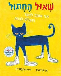 שאול-החתול-21(1).jpg