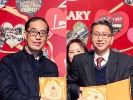 黃新仲、鍾永權校友獲頒「名譽永久會員」