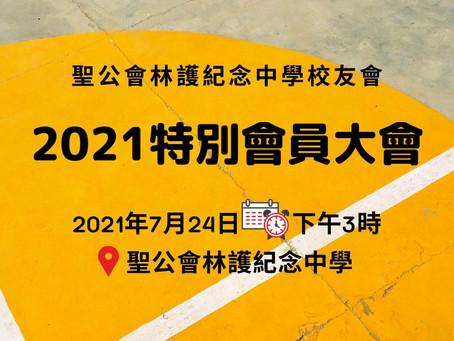 2021特別會員大會