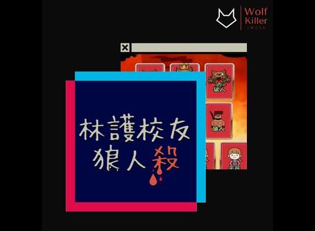 Arh Woo~狼人殺比賽接受報名