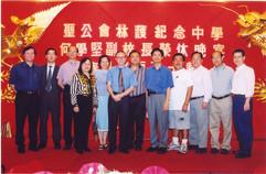 2002 - 何學堅副校長榮休晚宴