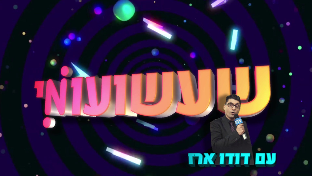 Logo for internal gameshow