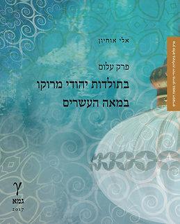 פרק עלום בתולדות יהודי מרוקו | אלי אוחיון