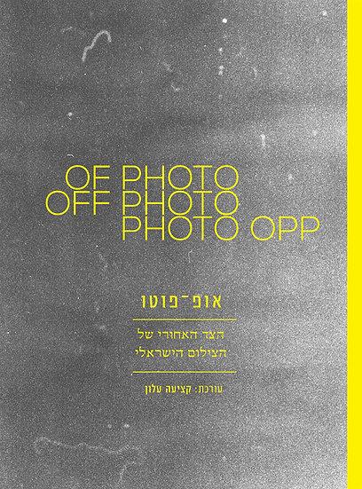 אופ-פוטו : הצד האחורי של הצילום הישראלי