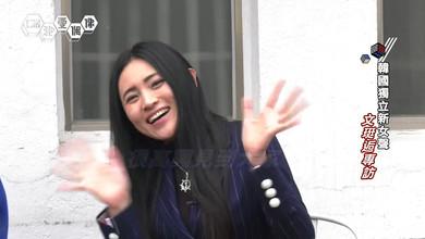 【獨家專訪】韓國時尚搖滾樂團BIURET女主唱文珽逅 出道15年個人SOLO專輯